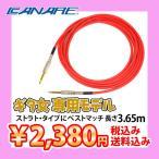 ギタ女専用モデル CANARE カナレ L-4E6S(赤) ギターシールド SS 12ft(約3.65m)