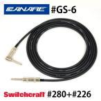 CANARE カナレ GS-6 ギターシールド SWITCHCRAFT LS (5m)
