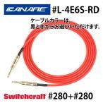 CANARE カナレ L-4E6S ギターシールド SWITCHCRAFT SS (5m)
