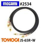 MOGAMI モガミ 2534 RCAピンケーブル JS-65 2本1セット (2m)