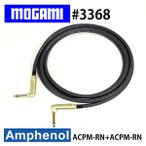 MOGAMI モガミ 3368 超低静電容量 ギターシールド AMPHENOL LL (0.5m)