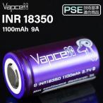 VAPCELL INR18350 1100mah 9A 電子タバコ vape バッテリー バップセル べイプセル 18350 最大放電電流 9A 容量 1100mAh VAPCELL INR18350 1100mah 9A