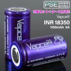 VAPCELL INR18350 1100mah 9A  2本セット 電子タバコ vape バッテリー バップセル べイプセル 9A 容量 1100mAh 純正ケース付き メール便無料 VAPCELL INR18350