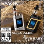 オリジナルプレゼントてんこ盛り!  スモックテック スモック エイリアン 電子タバコ VAPE 大型LCD搭載!  ALIEN BABY AL85 & TFV8 BABY スターターセット