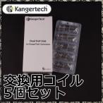 電子タバコ VAPE KangerTech 社製 アトマイザー 用交換 コイル デュアル コイル 5個セット