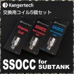 電子タバコ VAPE KangerTech 社製SUBTANK シリーズ アトマイザー 交換用 SSOCC (ステンレス・スチール・オーガニック・コットン・コイル) 5個セット