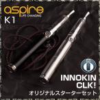 電子タバコ VAPE オリジナルスターターセット INNOKIN CLK ! & aspire K1 セット