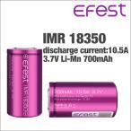 電子タバコ VAPE バッテリー Efest IMR 18350700mAh