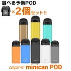 ASPIRE Minican POD + リキッドセット アスパイア ミニカン 電子タバコ VAPE POD型 ポッド スターターセット キット 初心者 おすすめ メール便無料