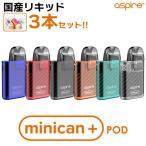 Aspire Minican+ POD アスパイア ミニカン+ ポッド Minican Plus ミニカン プラス 電子タバコ vape pod メール便無料 禁煙 ニコチン0