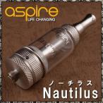 電子タバコ VAPE 用 Nautilus Aspire アスファイア 社製 アトマイザー Nautilus ( ノーチラス )