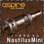 電子タバコ VAPE 用 NautilusMini Aspire アスファイア 社製 アトマイザー NautilusMini(ノーチラスミニ)