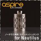電子タバコ VAPE Nautilus用 メッシュタンク Aspire アスファイア 社製 アトマイザー Nautilus( ノーチラス )専用ステン メッシュタンク