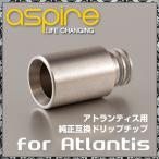 電子タバコ VAPE Atlantis用 ドリップチップAspire アスファイア 社製アトマイザー Atlantis( アトランティス )用互換ドリップチップ