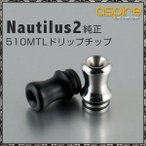 電子タバコ VAPE  Nautilus2用 ドリップチップAspire ( アスファイア  ) 社製アトマイザー Nautilus2( ノーチラス2 )用純正ドリップチップ510
