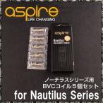電子タバコ VAPE Aspire( アスファイア )社製 Nautilus / NautilusMini /Nautilus2 ( ノーチラス、ノーチラスミニ、ノーチラス2 )交換 コイル 5個セット
