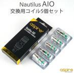 交換用コイル for ASPIRE NAUTILUS AIO 電子タバコ vape aspire アスパイア ノーチラス POD ポッド☆ 交換用コイル for ASPIRE NAUTILUS AIO 5pcs