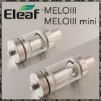 電子タバコ VAPE  Eleaf(イーリーフ) 社製 アトマイザー MELO3 / MELO3 mini