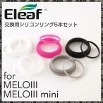 電子タバコ VAPE Eleaf (イーリーフ)MELO3 MELO3mini 専用 交換用シリコンOリング 5本セット