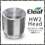 電子タバコ VAPE Eleaf(イーリーフ)社製ELLO シリーズアトマイザー用 交換コイル HW2 HEAD COIL 5個セット