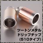 電子タバコ VAPE 用ツートンメタルドリップチップ510