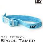 電子タバコ VAPE  UD 社製 ワイヤー逆戻り防止バンドスプールテイマー Spool Tamer