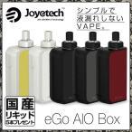 電子タバコ VAPE 国産リキッド5本・充電器付きフルセットJoyetech(ジョイテック)eGo AIO Box オリジナルスターターセット