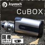 送料無料 液漏れしない VAPE 国産リキッド+充電器プレゼント 超シンプルな小型BOXMOD 電子タバコ ジョイテック CuBox & CUBIS2 オリジナルスターターセット画像