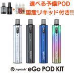交換用POD付き Joyetech eGo Pod Kit スターターセット 電子タバコ vape pod型 メール便無料 禁煙グッズ スターターキット