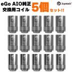 電子タバコ VAPE Joyetech 社製 eGo AIO CUBIS 交換用コイル