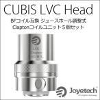 電子タバコ VAPE  Joyetech  社製 CUBIS LVC Head Coil 5個パック