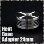 電子タバコ VAPE ヒートベースアダプター24mm