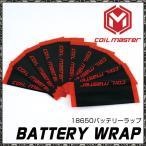 電子タバコ VAPE  コイルマスター  18650バッテリー用 COILMASTER 社製 バッテリーラップ 10枚