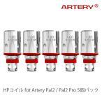 交換用コイル for Artery PAL 2 pal2 Pro 5個パック 電子タバコ Vape POD ポッド アートリー アーテリー パル2 パルツー PAL II PAL2 pro