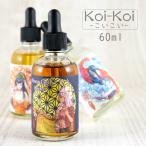 送料無料 電子タバコ VAPE 用  日本製リキッド  Japan Made MK Lab こいこい (Koi-Koi)60ml