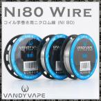 電子タバコ VAPE Ni80 ワイヤー VANDY VAPE 社製  Ni80 Wire