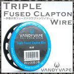 電子タバコ VAPE トリプルヒューズドクラプトン ワイヤー バンディーべイプ 社製 VANDYVAPE Triple Fused clapton coil (28ga×3+38ga) Ni80