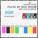 電子タバコ VAPE バンディーベープ パルスBF用ボトル VandyVape PulseBF BOX MOD用シリコンボトル