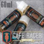 電子タバコ VAPE 用 アメリカ製 リキッド カフェレーサー クラフト イーリキッド Cafe Racer Claft E-LIQUID MADE IN USA 60ml