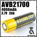 電子タバコ VAPE バッテリー  avatarcontrols AVB 21700最大放電電流30A容量4000mAh