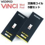 PnPコイル for VooPoo Vinci DRAG シリーズ 5個パック ブープー ビンチー エックス ドラッグ 電子タバコ vape pod型 ポッド コイル