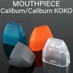 マウスピース for Uwell Caliburn / Caliburn KOKO POD ユーウェル カリバーン ココ ポッド 電子タバコ vape pod型 ドリップチップ