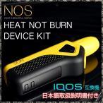 送料無料 電子タバコ IQOS互換 IQOS互換機  温度管理 アイコス互換機 アイコス互換 連続使用 ノス ヒートノットバーン NOS HEAT NOT BURN DEVICE KIT