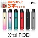 ポーチセット ZQ Xtal Pod KIT エクスタル ポッド vape pod型 ポッド 電子タバコ 初心者 おすすめ 味重視 オートパフ メール便無料
