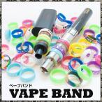 電子タバコ VAPE  ベープバンド