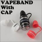 電子タバコ VAPE   キャップ付きベープバンド