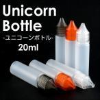 電子タバコ VAPE   VAPEリキッド 用  シリンジボトル ユニコーンボトル