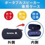 スピーカー ポータブル トラベル ケース Bluetooth 防水 防塵 大音量 高音質 カラビナ ブラック付