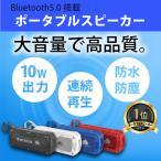 【1年保障付】スピーカー bluetooth ブルートゥース 10W出力 防水 防塵 高音質 重低音 スマート ワイヤレス iphone 小型 ウォークマン スマホ