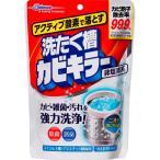 洗たく槽クリーナー カビキラー アクティブ酸素で落とす 洗濯層洗剤 250g《ジョンソン》
